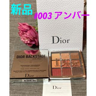 Dior - 新品❗️ディオール バックステージ アイパレット 003 アンバー