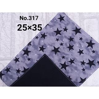 317 ランチョンマット 星柄 黒グレー ナフキン ハンドメイド(外出用品)