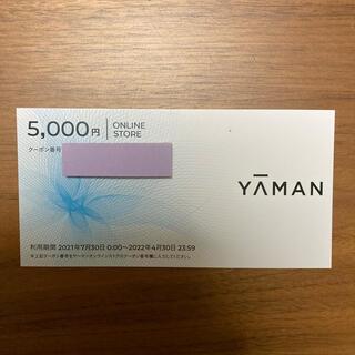 ヤーマン(YA-MAN)のヤーマン 株主優待 5000(ショッピング)