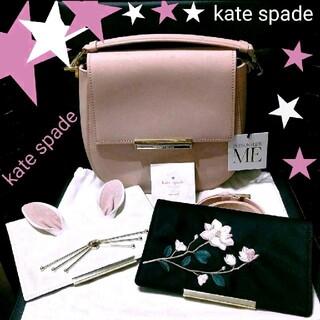 ケイトスペードニューヨーク(kate spade new york)のkate spade レザー フラップセット 2way バッグ 新品(ショルダーバッグ)