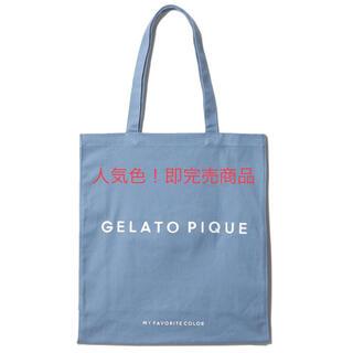 gelato pique - 大人気 ジェラートピケ ホビー トート
