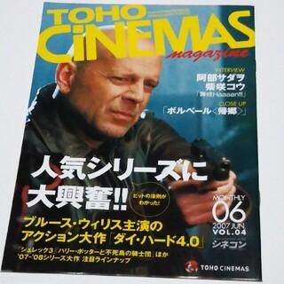 TOHOシネマズマガジン 2007年6月1日発行 Vol.04(印刷物)