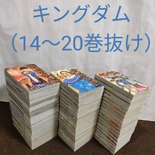 集英社 - キングダム 1巻〜61巻 (抜けあり)