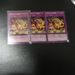 遊戯王 - 遊戯王 イタチの大暴発 3枚 バラウリ可能