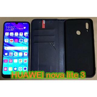 HUAWEI - HUAWEI nova lite 3 RAM3GB/ROM32GB UQモデル