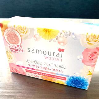 SAMOURAI - 新品未使用❣️サムライウーマン❤️入浴剤