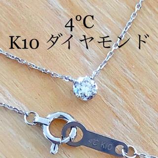 4℃ - 4°C  K10 一粒ダイヤモンド ネックレス ヨンドシー