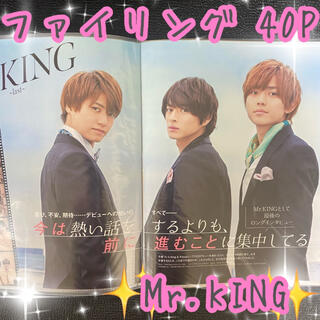 Johnny's - ファイル 切り抜き♡ Mr.KING