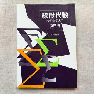 線形代数 大学数学入門/教科書/参考書/テキスト/本