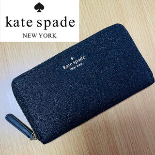 kate spade new york - 今夜限定価格 ケイトスペード kate spade 長財布 ブラック ラメ