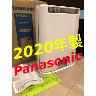 Panasonic - 【美品&最新式】Panasonic 衣類乾燥除湿機 ブルー 元箱&取扱説明書付き