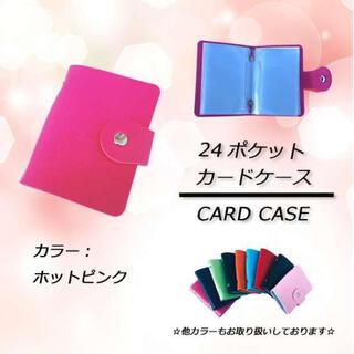 ⭐激安セール⭐ 24ポケット カードケース ホットピンク(名刺入れ/定期入れ)