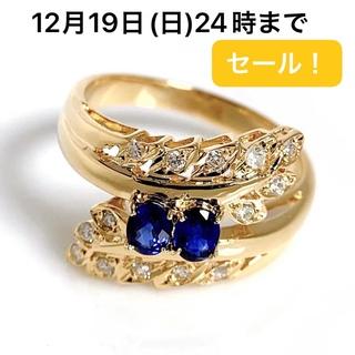 K18YG サファイア 0.46 ダイヤモンド 0.17 リング 指輪