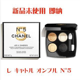 CHANEL - 新品 シャネル レ キャトル オンブル N°5 アイシャドウ