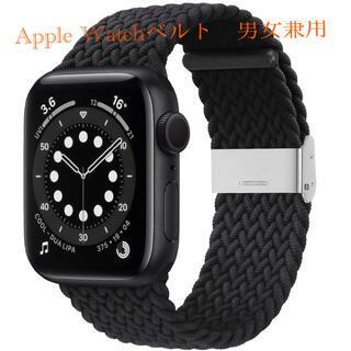 Apple Watch - Apple Watch コンパチブル バンド  ストラップ交換 ナイロン制