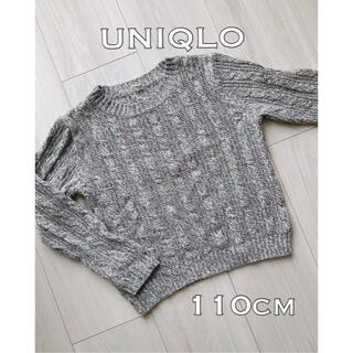 ユニクロ(UNIQLO)のUNIQLO キッズ ケーブル編み クルーネックセーター 110cm ニット(ニット)