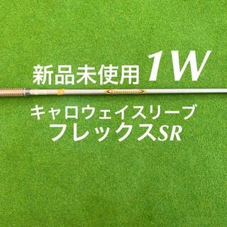Callaway Golf - 新品未使用  キャロウェイスリーブ付き ディアマナ 50フレックスSR