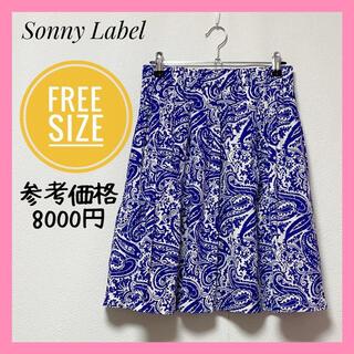 サニーレーベル(Sonny Label)の美品✨URBAN RESEARCH サニーレーベルスカートフレアスカート(ひざ丈スカート)