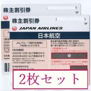 【2枚セット】 JAL(日本航空) 株主優待券 2枚