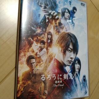 るろうに剣心 最終章 The Final 通常版[DVD] DVD