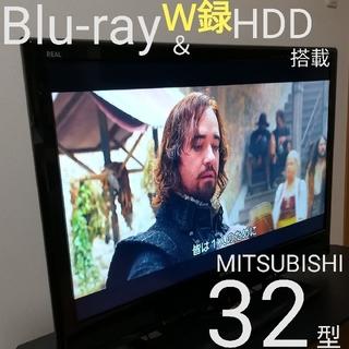 三菱 - 【Blu-ray& W録 HDD搭載/すぐ録画セット】三菱 32型液晶テレビ