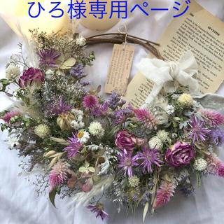 パープルの薔薇のドライフラワーリース(ドライフラワー)