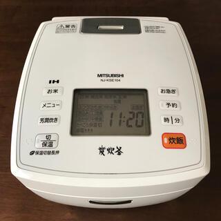三菱電機 - 【備長炭 炭炊釜】MITSUBISHI 三菱電機