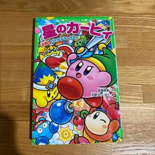 カドカワショテン(角川書店)の星のカービィ 決戦!バトルデラックス!!(絵本/児童書)