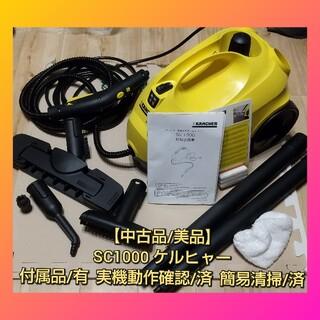 SC1000 ケルヒャー 高圧洗浄機 中古品