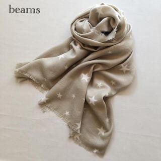 BEAMS - 573ビームス 星柄⭐︎ふんわり大判ストール ライトグレー
