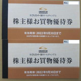 クリエイトSDホールディングス 株主優待券 8000円分