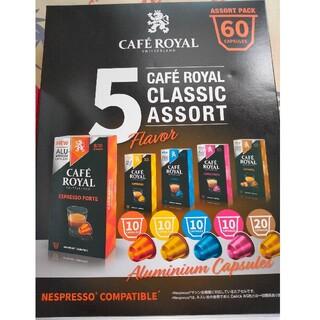 Nestle - カフェロイヤル5種類アソート ネスプレッソ互換カプセル 60カプセルコーヒー