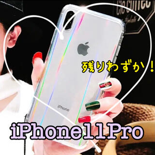 ⭐️激安⭐️【iPhone11pro】iPhoneケース 透明 オーロラ クリア(iPhoneケース)