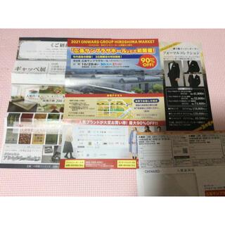 ニジュウサンク(23区)のオンワード樫山 ファミリーセール  入館証  2枚セット広島(ショッピング)