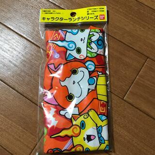 バンダイ(BANDAI)の妖怪ウォッチ  ランチ巾着(弁当用品)