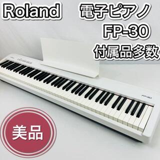 ローランド(Roland)のRoland ローランド 電子ピアノ FP-30(ホワイト)(電子ピアノ)