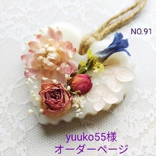 yuuko55様オーダーページ アロマワックスサシェ NO.91,48,16