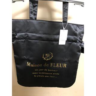 メゾンドフルール(Maison de FLEUR)のMaison de FLEUR ダブルリボントートバッグ ブラック2個セット(トートバッグ)