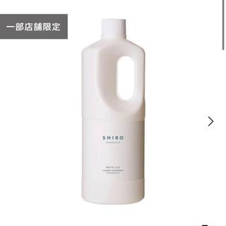 シロ(shiro)の新品SHIRO ホワイトリリー ランドリーリキッド&ファブリックソフナーSET(洗剤/柔軟剤)