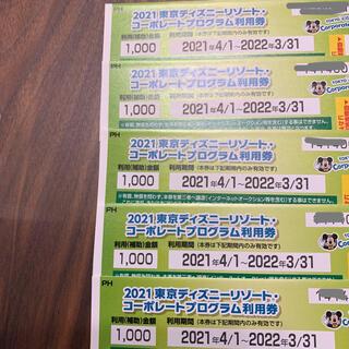 コーポレートプログラム利用券 1000円 ×5枚