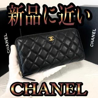 CHANEL - 大人気❤シャネル⭐キャビアスキン⭐マトラッセ⭐ラウンドファスナー⭐長財布⭐財布