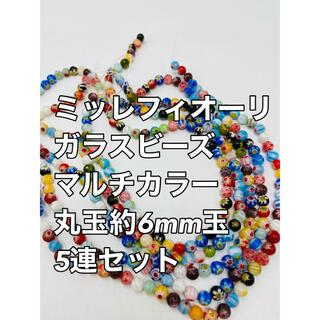 激安 5連 ミッレフィオーリ ガラスビーズ マルチカラー 丸玉約6mm トンボ玉(各種パーツ)