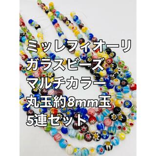 激安 5連 ミッレフィオーリ ガラスビーズ マルチカラー 丸玉約8mm トンボ玉(各種パーツ)