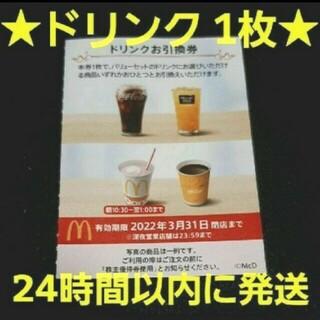マクドナルド(マクドナルド)のマクドナルド株主優待券 ドリンク 1枚 McDonald's(その他)
