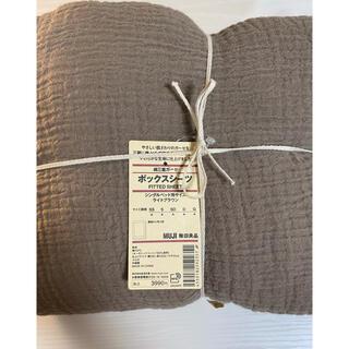ムジルシリョウヒン(MUJI (無印良品))の2点セット 綿三重ガーゼ ボックスシーツ(シーツ/カバー)