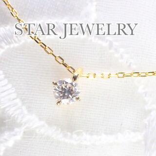 STAR JEWELRY - スタージュエリー K18 ダイヤ 0.07ct クロッシングスター ネックレス