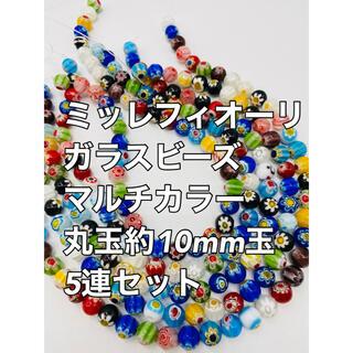 激安 5連ミッレフィオーリ ガラスビーズ マルチカラー 丸玉約10mm トンボ玉(各種パーツ)