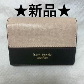 kate spade new york - ケイトスペード 財布 バイカラー キーリング付き ミニ財布