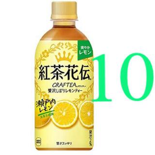 10本 紅茶花伝 クラフティー 贅沢しぼりレモンティー ローソン 引換券