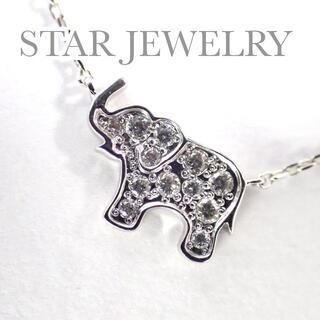 STAR JEWELRY - スタージュエリー エレファント k18WG ダイヤ パヴェ ネックレス 象